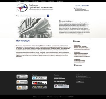 Сайт кафедри прикладної математики