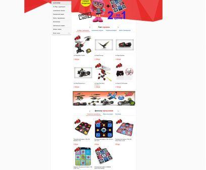 Інтернет магазин іграшок