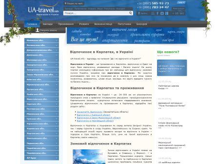 Інтернет портал для туроператора