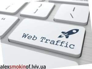 Види інтернет-трафіку