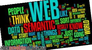 Що таке семантичне ядро сайту?