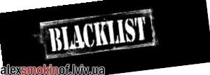 Black-list  (чорний список)