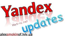 Види апдейтів в Яндексі