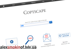 Інструменти онлайн перевірки тексту на унікальність
