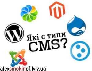 Система управління контентом  - CMS