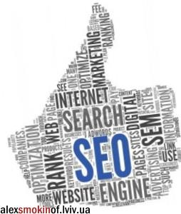 Пошукова оптимізація сайтів - SEO