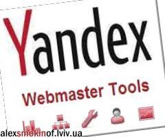 Яндекс.Вебмайстер