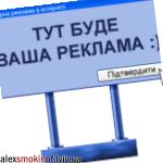 Банерна реклама сайту