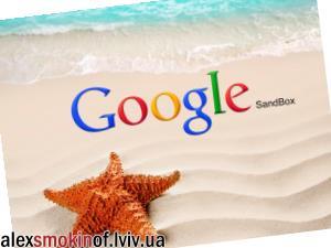 Пісочниця Google