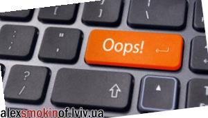 Можливі помилки при розробці сайту