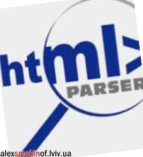Що таке парсинг і коли використовують парсери?