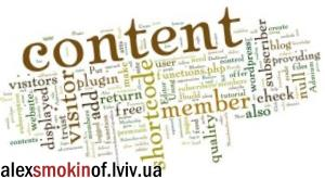 Унікальний контент при створенні сайту